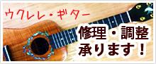 ウクレレ・ギター修理調整