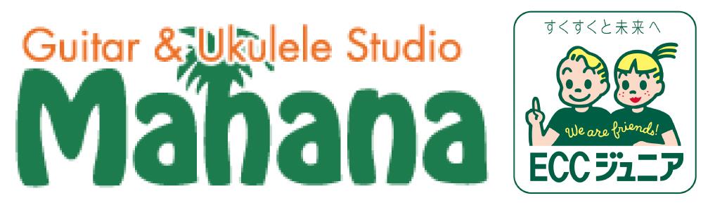 ギター&ウクレレスタジオMahana(マハナ)/小山市のウクレレ教室、体験レッスン